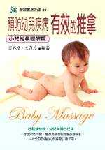預防幼兒疾病有效的推拿,小兒推拿圖解篇
