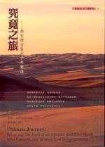 究竟之旅:與聖僧玄奘的千年對話