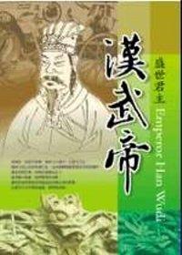 盛世君主:漢武帝