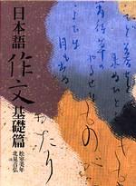 日本語作文,基礎篇