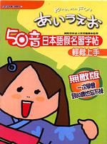 50音日本語假名習字帖輕鬆上手
