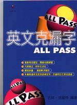 英文克漏字All Pass