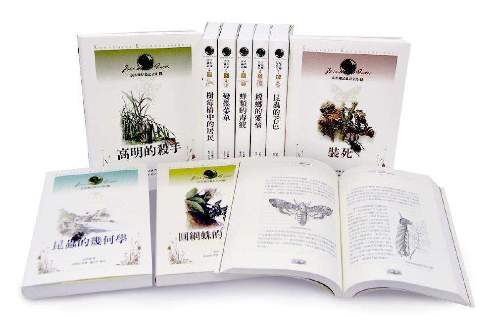 法布爾昆蟲記全集(全10冊)