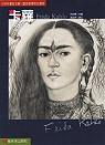 卡蘿:墨西哥傳奇女畫家