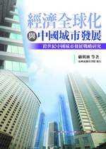 經濟全球化與中國城市發展:跨世紀中國城市發展戰略研究