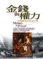金錢與權力:改變歷史的商業巨擘