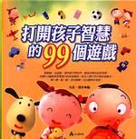 打開孩子智慧的99個遊戲