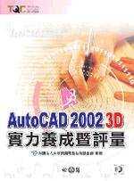 AutoCAD 2002 3D實力養成暨評量
