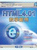 HTML 4.01教學範例