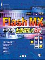 Flash MX中文版動畫與程式設計
