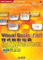 Visual Basic .net程式設計經典