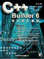 C++ Builder 6程式設計實務