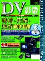 DV影帶轉檔.剪輯.燒錄VCD/DVD大絕活