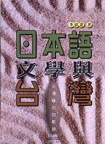 日本語文學與台灣:去邊緣化的軌跡