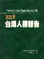 臺灣人權報告.  Taiwan human rights report 2001 /