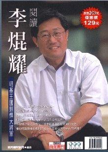 閱讀李焜耀:明基王國的剽悍大將軍