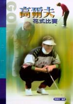 高爾夫花式比賽