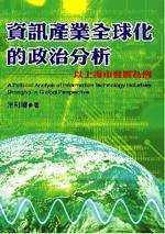 資訊產業全球化的政治分析:以上海市發展為例