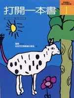 打開一本書:興華國小師生共讀記錄