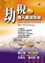 劫稅:個人節流指南