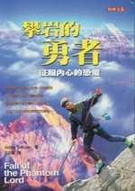 攀岩的勇者:征服內心的恐懼