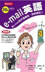 30秒輕鬆學e-mail英語:從e-mail到手機簡訊,統統搞定