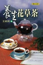 養生花草茶
