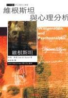 維根斯坦與心理分析