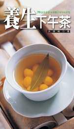 養生下午茶:70道保健養生的中西下午茶飲&茶點