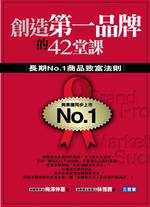 創造第一品牌的42堂課:長期No.1商品致富法則