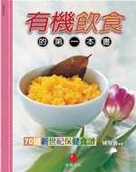 有機飲食的第一本書:70道新世紀保健食譜