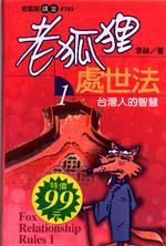 老狐狸處世法,臺灣人的智慧