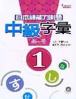 日本語能力測驗中級字彙,あ-そ