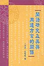 閩語研究及其與周邊方言的關係