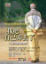 我把自己弄丟了:阿茲海默症的故事