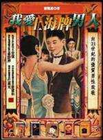 我愛上海牌男人