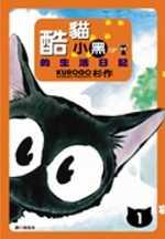 酷貓小黑的生活日記(1)