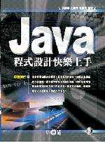 Java程式設計快樂上手
