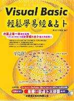 Visual Basic輕鬆學易經&占卜