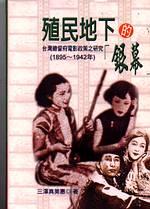 殖民地下的「銀幕」:台灣總督府電影政策之研究(1895-1942)