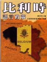 比利時語言政策 /