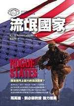 流氓國家:國際情勢的藏鏡人