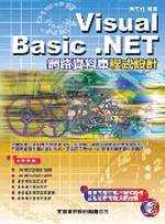 Visual Basic.NET網路資料庫程式設計 /