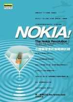 Nokia! : 小國競爭者的策略轉折路