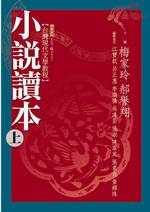 臺灣現代文學教程 : 小說讀本