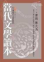 當代文學讀本:台灣現代文學教程
