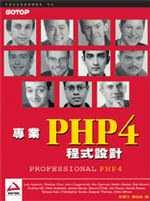 專業PHP4 程式設計