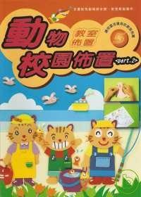 動物校園佈置