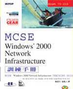MCSE 2000訓練手冊:Windows 2000 network infrastructure:training guide