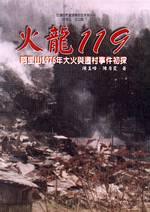 火龍119:阿里山1976年大火與遷村事件初探
